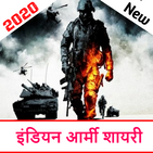 New Indian Army Status in Hindi 2020-आर्मी शायरी