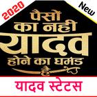 New Yadav Attitude Status 2020-जय यदुवंशी शायरी