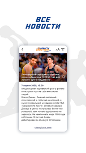 Screenshots - Новости баскетбола