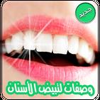 وصفات لتبييض الأسنان وتقويتها بدون نت