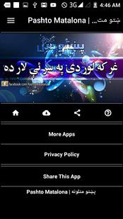 Screenshots - Pashto Matalona (Proverbs) | پښتو متلونه