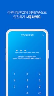 Screenshots - 페이코인(Paycoin)
