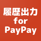 PayPay(ペイペイ)の利用履歴をCSVで出力 - 履歴出力 for PayPay