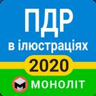 ПДР 2020