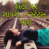 Photo par Gujarati ma lakho