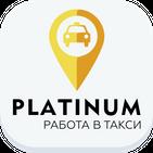 PLATINUM —Работа в такси! Моментальные выплаты!