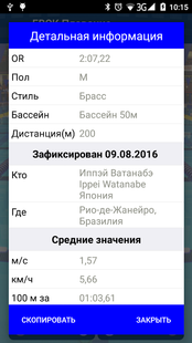 Screenshots - Плавание нормативы, рекорды
