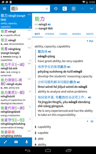 Screenshots - Pleco Chinese Dictionary