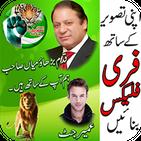 PLMN Urdu Flex Maker