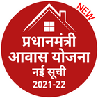 PM Awas Yojana New List 2021-22 (All India)