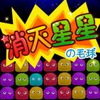 PopStar! - Free Star Crossed Games