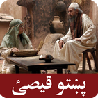 Prophets Stories in Pashto