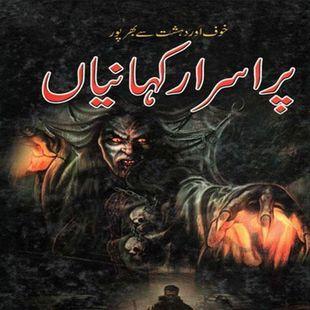 Screenshots - Purisrar Urdu Stories book