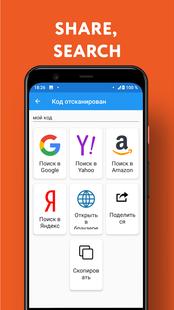 Screenshots - QR code Reader, Scanner and Generator - Free App