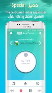 Screenshots - Quran Radio - اذاعات القران