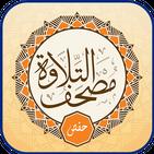 Quran Recitation - Mus'haf Telawa – Hafs 'an 'Asim