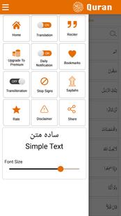 Screenshots - Quran Terjemahan Indonesia