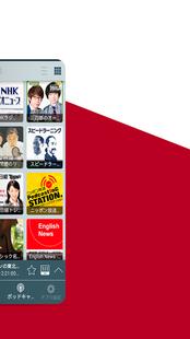 Screenshots - Radio Japan