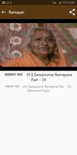 Screenshots - Ramayan By Ramanand Sagar - रामायण कथा हिंदी में