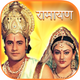 Ramayan By Ramanand Sagar - रामायण कथा हिंदी में