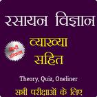 रसायन विज्ञान व्यख्या सहित - Chemistry in Hindi