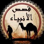 Read & listen Stories of Prophets in Islam