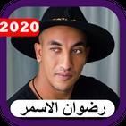 redouan asmar 2020 رضوان اسمر