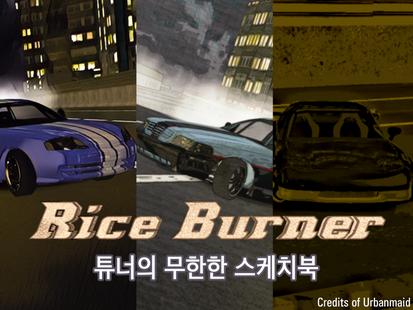 Screenshots - Rice Burner