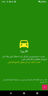 Screenshots - Ridely Pakistan - Ride share, carpool in Pakistan