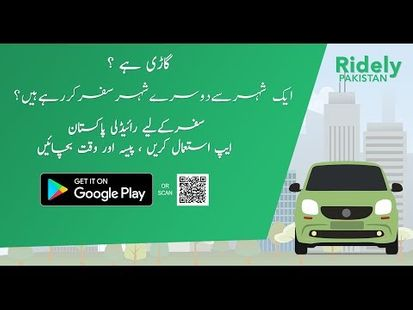 Video Image - Ridely Pakistan - Ride share, carpool in Pakistan