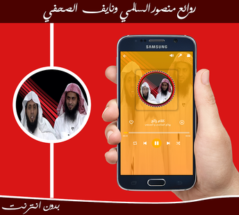 Screenshots - روائع محاضرات منصور السالمي ونايف الصحفي بدون نت
