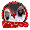 روائع محاضرات منصور السالمي ونايف الصحفي بدون نت