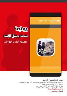Screenshots - رواية - عندما يعشق الاسد