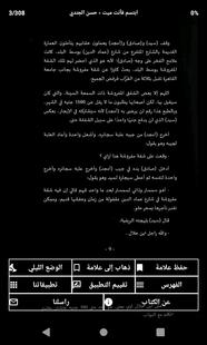 Screenshots - رواية ابتسم فأنت ميت  بدون نت - للكاتب حسن الجندي