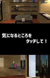 Screenshots - 脱出ゲーム:RooM#1-無料で遊べる脱出ゲーム