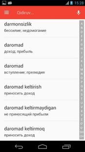Screenshots - Ruscha-O'zbekcha lug'at (Русско-Узбекский словарь)