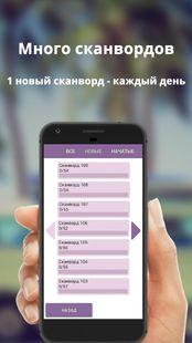 Screenshots - Russian scanwords