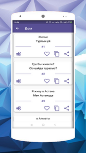 Screenshots - Русско-Казахский разговорник