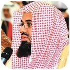 سعود الشريم - القرأن الكريم
