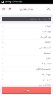Screenshots - Sakan