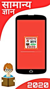 Screenshots - Samanya Gyan 2020 : Gk Hindi 2020
