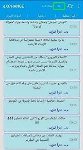 Screenshots - sarraf lebanon_سعر الدولار عند الصرافين