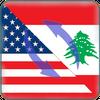 sarraf lebanon_سعر الدولار عند الصرافين