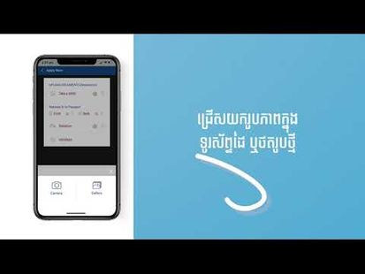 Video Image - Sathapana Mobile