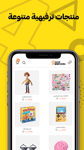 Screenshots - Saud Brothers Store