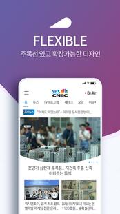 Screenshots - SBSCNBC
