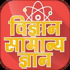 Science gk in hindi - विज्ञान सामान्य ज्ञान