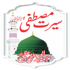 Seerat e Mustafa,Seerat un nabi Urdu,English,Hindi