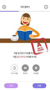 Screenshots - Sejong Korean Conversation Pronunciation App 2
