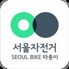 서울자전거 따릉이 (Seoul Public Bike)
